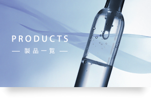 PRODUCTS 製品一覧